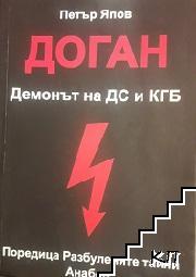Доган: Демонът на ДС и КГБ