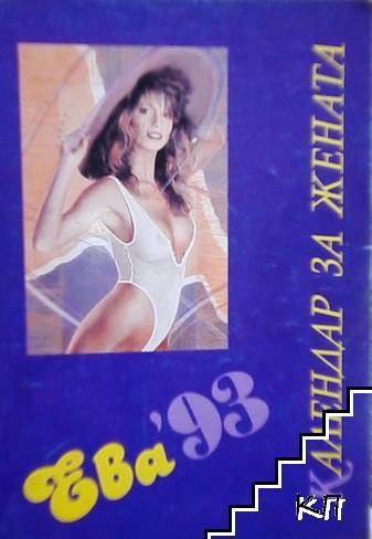 Календар за жената '93