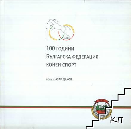 100 години Българска федерация конен спорт
