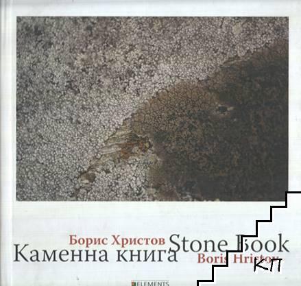 Каменна книга / Stone Book Митографии / Mythographies
