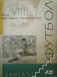 Пред VIII световно първенство