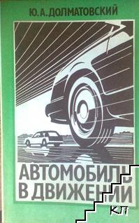 Автомобиль в движении