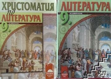 Литература / Христоматия по литература за 9. клас