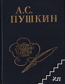 Стихи, написанные в Михайловском