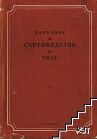 Наръчник по счетоводство на ТКЗС
