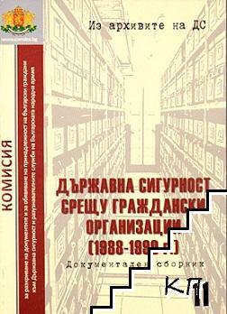 Из архивите на ДС. Том 11: Държавна сигурност срещу гражданските организации (1988-1990 г.)