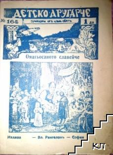 Детско другарче. Книжка 164: Омагьосаното славейче