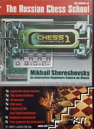 The methods of the russian chess school