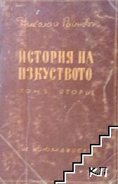 История на изкуството в два тома. Томъ 2