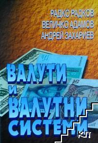 Валути и валутни системи