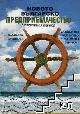 Новото българско предприемачество в преходния период