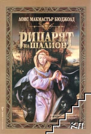 Рицарят на Шалион