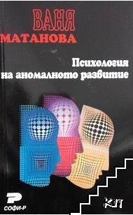 Психология на аномалното развитие