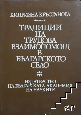 Традиции на трудова взаимопомощ в българското село