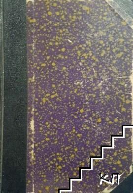Пътни картини. Книга 1-3