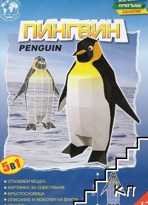 Пингвин / Хартиен модел за сглобяване