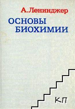 Основы биохимии в трех томах. Том 3