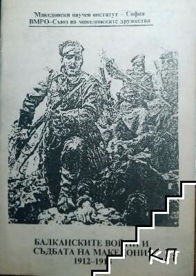 Балканските войни и съдбата на Македония 1912-1913