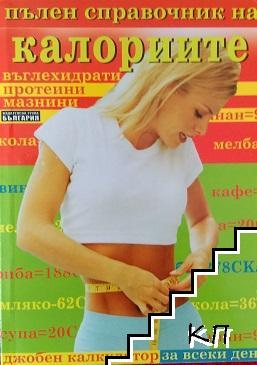 Пълен справочник на калориите