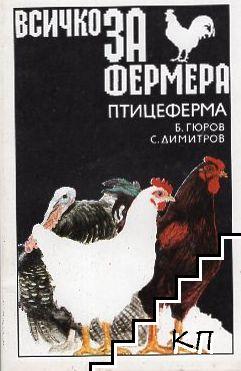 Всичко за фермера: Птицеферма