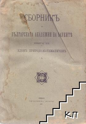 Сборникъ на Българската академия на науките. Книга VII: Клонъ природо-математиченъ. Томъ 3