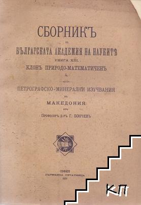 Сборникъ на Българската академия на науките. Книга 13: Петрографско-минерални изучвания въ Македония