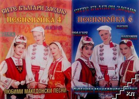 Сите българи заедно. Песнопойка 4, 6