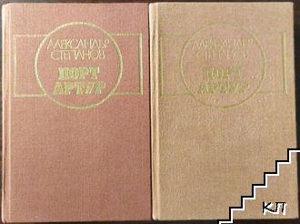 Порт Артур. Книга 1-2