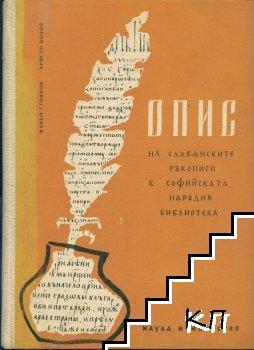 Опис на славянските ръкописи в Софийската народна библиотека. Том 3