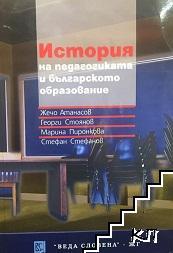 История на педагогиката и българското образование