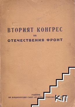 Вторият конгрес на Отечествения фронт