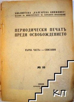 Периодически печатъ преди Освобождението. Часть 1: Списания