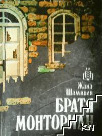 Братя Монториан