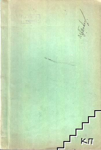 Учебникъ по българска стенография. Дялъ 2: Речописъ