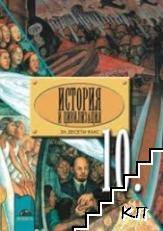 История и цивилизация за 10. клас. Задължителна и профилирана подготовка