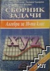 Сборник задачи по алгебра за 10. клас на гимназиите, II курс на техникумите и СПТУ