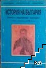 История на България. Учебно помагало за 10. клас на СОУ