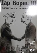 Цар Борис III - познатият и непознатият