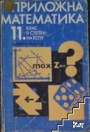 Приложна математика за 11. клас (II степен) на ЕСПУ