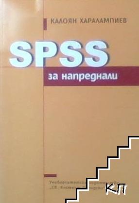 SPSS за напреднали
