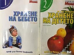 Хранене на бебето и детето. Част 1-2