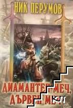 Диамантен меч, дървен меч. Книга 1