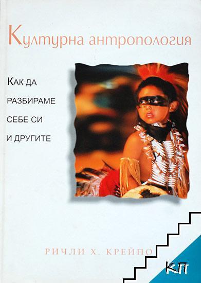 Културна антропология