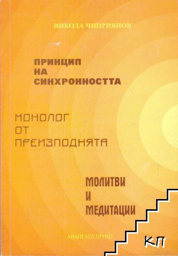 Принцип на синхронността. Монолог от преизподнята. Молитви и медитации