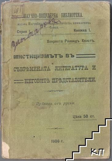 Мистицизмътъ въ съвремената литература и неговите представители