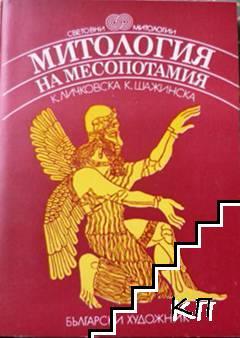 Митология на Месопотамия