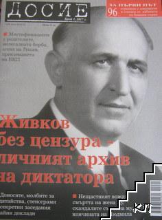 Живков без цензура - личният архив на диктатора