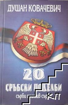 20 сръбски поделби: Сърби против сърби