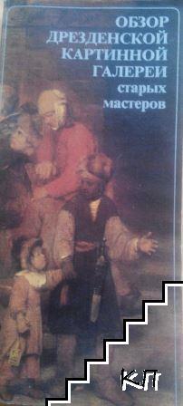 Обзор Дрезденской картинной галереи