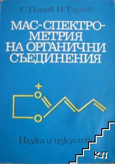 Мас-спектрометрия на органични съединения